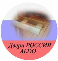 Двери для саун ALDO Россия