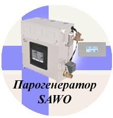 Парогенераторы SAWO все модели в наличии