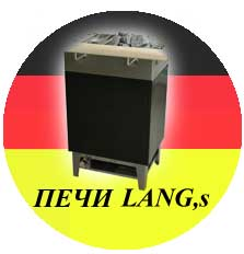 Печи Лангс для сауны Германия