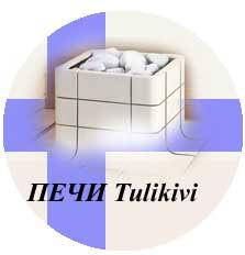 Печи Туликиви для сауны Финляндия