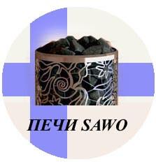 Электрические финские печи SAWO